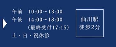 午前 10:00~13:00 午後 14:00~18:00 (最終受付17:15) 土・日・祝休診 仙川駅 徒歩2分