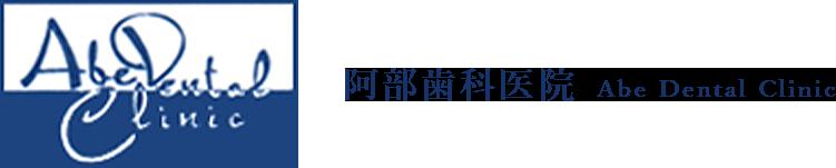 仙川の歯医者・歯科|阿部歯科医院 Abe Dental Clinic