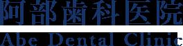 阿部歯科医院 Abe Dental Clinic
