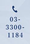 TEL:03-3300-1184