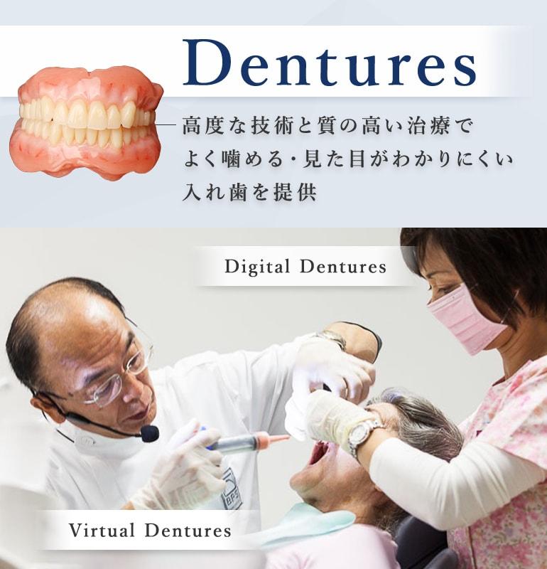 高度な技術と質の高い治療で よく噛める・見た目がわかりにくい 入れ歯を提供