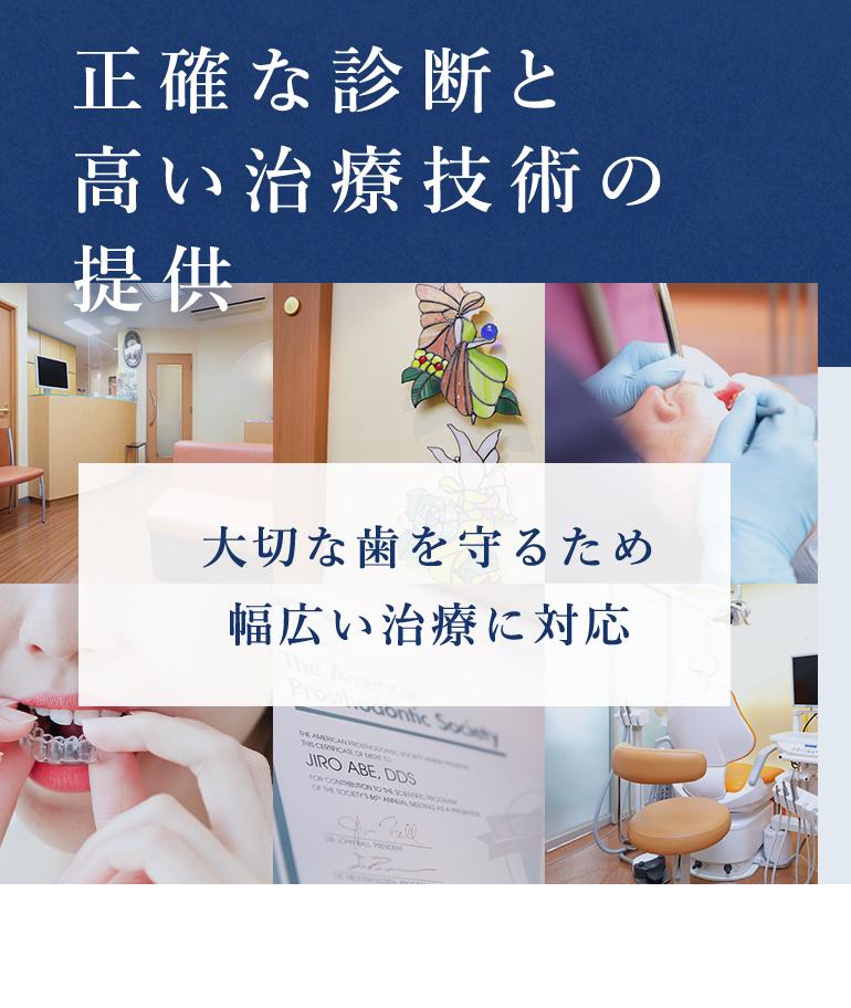 正確な診断と高い治療技術の提供 大切な歯を守るため 幅広い治療に対応
