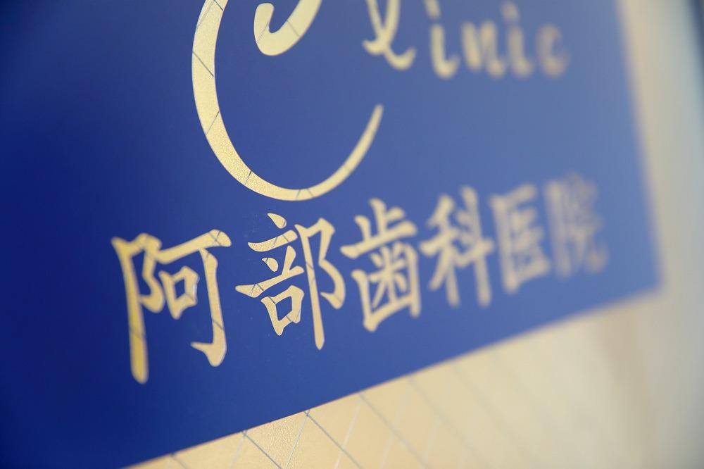 当院では入れ歯治療が必要な患者さまのご紹介をお受けしています